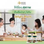 ให้เรื่องสุขภาพ เป็นเรื่อง่ายๆ ไปกับ Delight Pharm