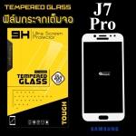 ฟิล์มกระจก Samsung J7 Pro (5D) สีขาว