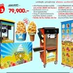 ค่าแฟรนไชส์ไอศกรีมป๊อป iCreamyPOP - ไซส์ S2