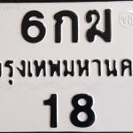 ทะเบียนสวยเลข มงคล18 สวย ผลรวมความหมายดี