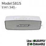 ลำโพงบลูทูธ Bose Mini Speaker S815