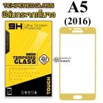 ฟิล์มกระจก Samsung A5(2016) เต็มจอ สีทอง