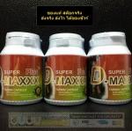 Super D-Maxx Plus ซุปเปอร์ดีแม็กซ์พลัส (TAEMIN) ตัวใหม่รับปี 2018