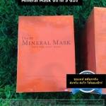 ยูนิซิตี้ มิเนอรัล มาร์ค Unicity Mineral Mask