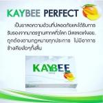 kaybee perfect อาหารเสริมลดน้ำหนัก ช่วยในการเผาผลาญไขมันส่วนเกิน ร่างการให้กระชับสัดส่วนมากยิ่งขึ้น สุขภาพดี ไม่มีโทรม