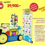 ค่าแฟรนไชส์สายไหมป๊อปคอร์น CandyPOP - ไซส์ M1