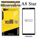 ฟิล์มกระจก Samsung A8 Star เต็มจอสีดำ