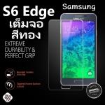 ฟิล์มกระจกซัมซุง S6 Edge เต็มจอ สีทอง