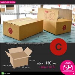 CB-03-004 : กล่อง ปณ C ขนาด 20.0 x 30.0 x 11.0 ซม.