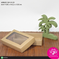 CW1-01-011 : กล่องฝาครอบ ขนาด 9.0 x 14.0 x 3.0 ซม. มีหน้าต่าง