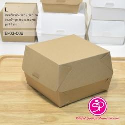 B-03-006 : กล่องแฮมเบอร์เกอร์ ขนาด L ไม่พิมพ์ลาย (ขนาดดูในรูป) บรรจุแพ็คละ 100 กล่อง