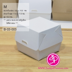 B-03-003 : กล่องแฮมเบอร์เกอร์ ขนาด M ไม่พิมพ์ลาย (ขนาดดูในรูป) บรรจุแพ็คละ 100 กล่อง