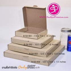 B-04-001 : กล่องพิซซ่า ขนาด 7.5 x 7.5 x 1.5 นิ้ว