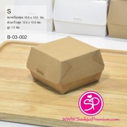 B-03-002 : กล่องแฮมเบอร์เกอร์ ขนาด S ไม่พิมพ์ลาย (ขนาดดูในรูป) บรรจุแพ็คละ 100 กล่อง