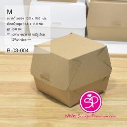 B-03-004 : กล่องแฮมเบอร์เกอร์ ขนาด M ไม่พิมพ์ลาย (ขนาดดูในรูป) บรรจุแพ็คละ 100 กล่อง
