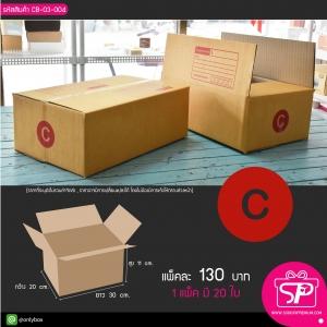 กล่องไปรษณีย์ C ขนาด 20 x 30 x 11 ซม. (บรรจุ 20 กล่อง ต่อ แพ็ค)