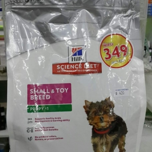 Hill's science diet small and toy breed puppy ไม่เกินหนึ่งปี 1.5kg 399รวมส่ง