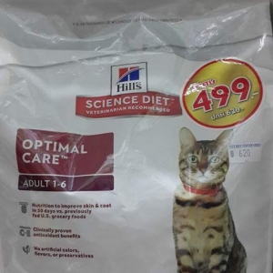 Hill's Science Diet Optimal Care แมวโต 1-6 ปี 2kg. 549รวมส่ง
