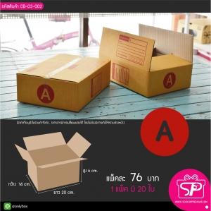 CB-03-002 : กล่อง ปณ A ขนาด 14.0 x 20.0 x 6.0 ซม.