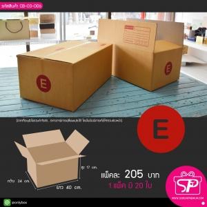 CB-03-006 : กล่อง ปณ E ขนาด 24 x 40 x 17 ซม.