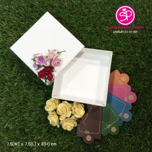 กล่องสบู่ แบบซองสวม ขนาด 7.5 x 7.5 x 3.0 ซม สีขาว (บรรจุแพ็คละ 50 กล่อง)