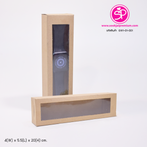 กล่องฝาลิ้นก้นขัด สีคราฟธรรมชาติ มีหน้าต่าง ขนาด 4x5.5x20 ซม. (บรรจุแพ็คละ 50 กล่อง)