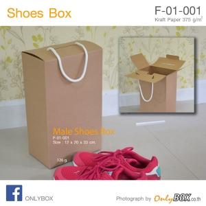 กล่องรองเท้าสำหรับรองเท้าผู้หญิง ขนาด 10 x 18 x 33 ซม.แบบหูหิ้วเชือก(บรรจุ25กล่อง/แพ็ค)