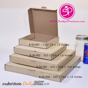 กล่องลูกฟูก ลอนเล็ก ขนาด 12.0 x 12.0 x 1.5 นิ้ว (บรรจุ 50 กล่องต่อแพ็ค)