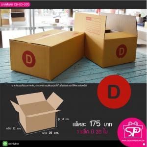 CB-03-005 : กล่อง ปณ D ขนาด 22.0 x 35.0 x 14.0 ซม.