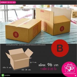 กล่องไปรษณีย์ B ขนาด 17 x 25 x 9 ซม. (บรรจุ 20 กล่อง ต่อ แพ็ค)