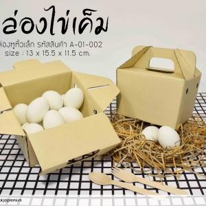 กล่องทรงหูหิ้ว ขนาด 13.0 x 15.5 x 11.5 ซม. (ปริมาตรบรรจุ) (บรรจุ 25 กล่องต่อแพ็ค)