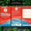 BioOne สาหร่ายแดงไบโอวัน ขนาด 60 แคปซูล ของแท้ จากรายการทีวี thumbnail 3