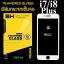ฟิล์มกระจก iPhone7/8 Plus เต็มจอ (ขอบนิ่ม) สีขาว thumbnail 1