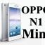 ฟิล์มกระจก Oppo N1 Mini thumbnail 2