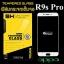 ฟิล์มกระจก OPPO R9s Pro เต็มจอ สีขาว thumbnail 1