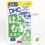 DHC Hatomugi (30วัน) บำรุงผิวให้ผ่องงาม กระจ่างใส สุขภาพดีจากภายใน ลดความหมองคล้ำ ผิวดูอ่อนเยาว์ ขาวใสขึ้นอย่างเห็นได้ชัด thumbnail 1