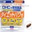 DHC Diet Power (30วัน) ลดน้ำหนักอย่างมีประสิทธิภาพ รวมทุกสิ่งอย่างเพื่อการเผาผลาญไขมันที่สะสมมานาน สำหรับคนที่ไม่ชอบทานหลายตัว ** สินค้าขายดี** thumbnail 1