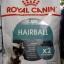 Royal Canin Hairball Care ป้องกันการเกิดก้อนขน 1 ปีขึ้นไป 2 kg 700รวมส่ง thumbnail 1