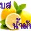 OBLM เลม่อน (น้ำมัน) Lemon (Oil Based) thumbnail 1