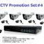 กล้องวงจรปิด CCTV ชุดกล้องวงจรปิด AHD CCTV set 4 ตัว thumbnail 1