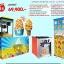ค่าแฟรนไชส์ไอศกรีมป๊อป iCreamyPOP - ไซส์ S1 thumbnail 1