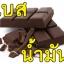 OBDC กลิ่นช๊อกโกแลต (น้ำมัน) Chocolate (Oil) thumbnail 1