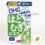 DHC Hatomugi (20วัน) บำรุงผิวให้ผ่องงาม กระจ่างใส สุขภาพดีจากภายใน ลดความหมองคล้ำ ผิวดูอ่อนเยาว์ ขาวใสขึ้นอย่างเห็นได้ชัด thumbnail 1