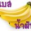 OBBN กล้วยหอม (น้ำมัน) Banana (Oil Based) thumbnail 1