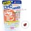 DHC Multi Vitamin (60วัน) รวมวิตามิน 13 ชนิด ที่จำเป็นต่อร่างกาย ประกอบด้วยวิตามินที่ช่วยบำรุงสุขภาพและสมอง ทานตัวนี้ตัวเดียวได้รับวิตามินครบถึง13 ชนิด thumbnail 1