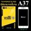 ฟิล์มกระจก Oppo A37 เต็มจอ(5D)สีขาว thumbnail 1