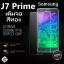 ฟิล์มกระจก Samsung J7 Prime เต็มจอ สีทอง thumbnail 2