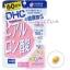 DHC Hyaluronsan (60วัน) เพื่อผิวสวยใสเนียนเด้ง เต่งตึง นุ่มลื่น เข้มข้นด้วยปริมาณไฮยา ถึง 150 mg เป็นวิตามินที่เป็นที่นิยมโด่งดังที่สุด ทั้งในญี่ปุ่นและไทย thumbnail 1