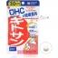 DHC Kitosan (20วัน) ดักจับไขมัน ลดพุง ลดการสะสมของไขมัน รูปร่างกระชับ ได้สัดส่วน สำหรับผู้ที่ชอบทานอาหารทอดๆมันๆ และผู้ที่เริ่มมีพุง thumbnail 1