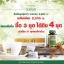 แคปซูล+ชา ซื้อ 3 ฟรี 1 thumbnail 1